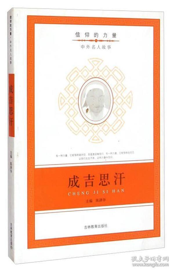信仰的力量·中外名人故事:成吉思汗