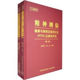 精神测验:健康与疾病定量测试法(RTHD)及案例评定(第1版)(全2册)