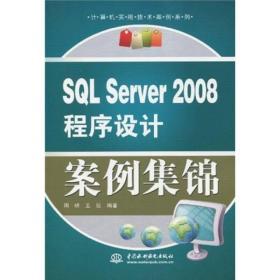 SQL Server 2008程序设计案例集锦