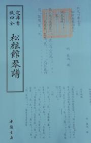 四库全书 艺术类 松弦馆琴谱16开 全一册