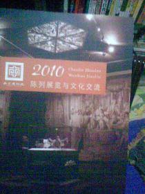 2010陈列展览与文化交流