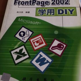 梦幻网页工厂--Frontpage 2002学