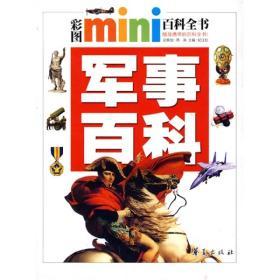 彩图mini百科全书:军事百科