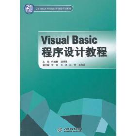 Visual Basic程序设计教程(21世纪高等院校创新精品规划教材)