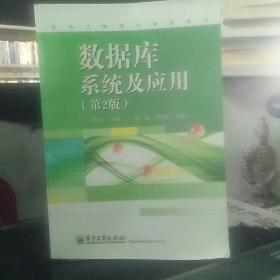软件工程系列规划教材:数据库系统及应用(第2版)