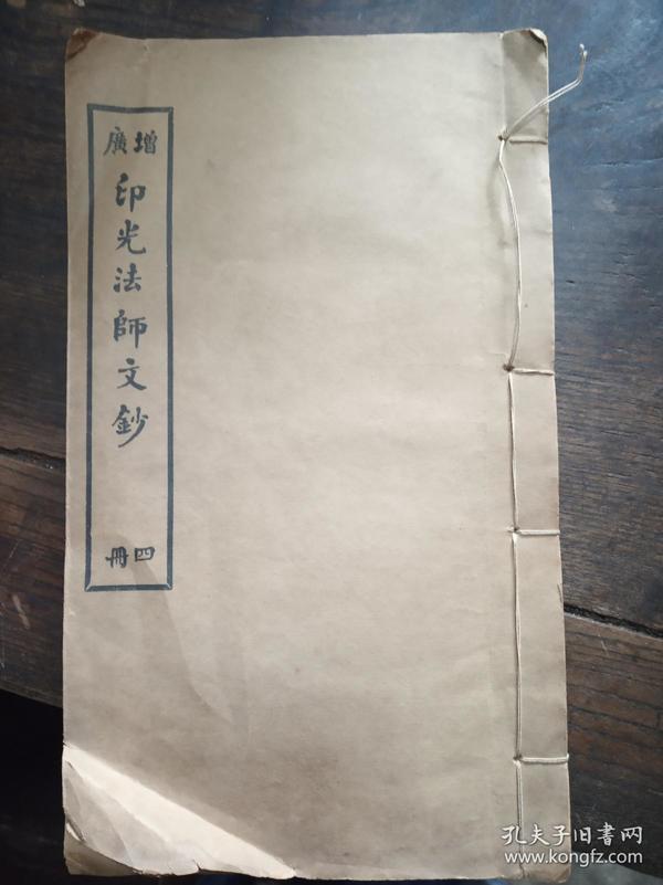 增广印光法师文钞:第四册【民国十八年大中书局四版线装本】