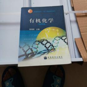 有机化学(第四版)