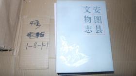 安图县文物志
