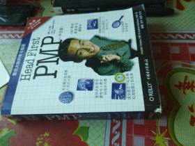 Head First PMP:第二版