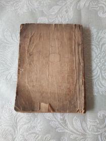 手抄本《纯阳老祖连环神数课(瑞昇记 民国二十六年制)》品相如图