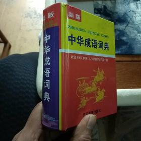 中华成语词典(新版)
