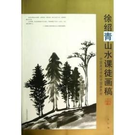 徐绍青山水课徒画稿