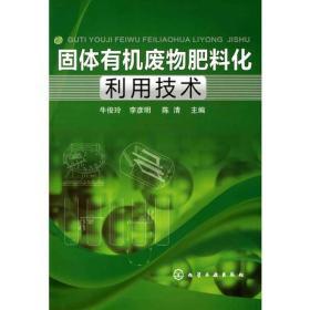 固体有机废物肥料化利用技术