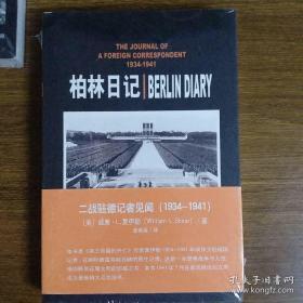 柏林日记:二战驻德记者见闻