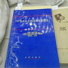 《中华人民共和国国家赔偿法》释义法律出版社