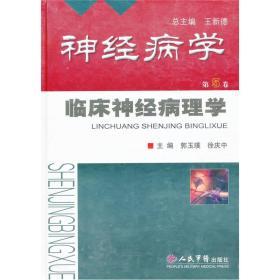 神经病学·*五卷·临床神经病理学