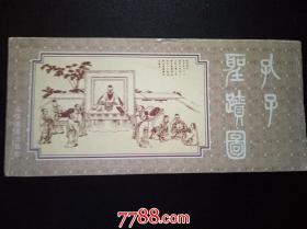 孔子圣迹图--山东友谊出版社2002年一版十三印