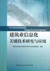 建筑业信息化关键技术研究与应用