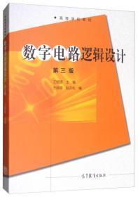数字电路逻辑设计(第三版)/高等学校教材