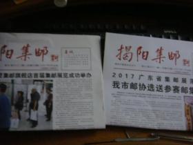 广东揭阳集邮