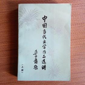 中国当代文学作品选讲 上册