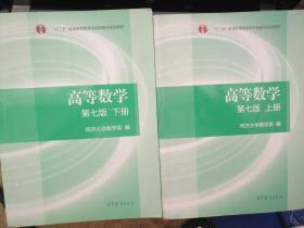 正版 高等数学 第七版 同济大学数学系 上册+下册