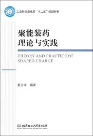 聚能装药理论与实践