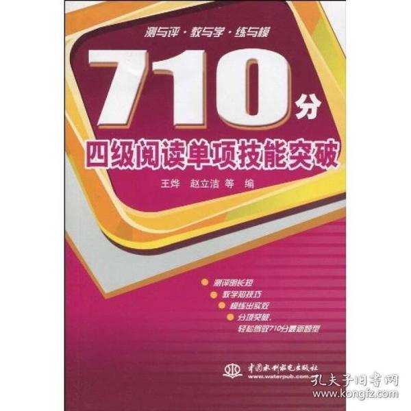 710分四级阅读单项技能突破