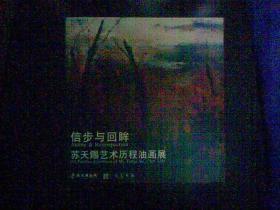 信步与回眸—苏天赐艺术历程油画展