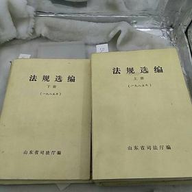 法规选编上下两册(一九八五)