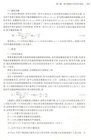 统计学 第二版第2版 张增臣 浙江大学出版社 9787308148344