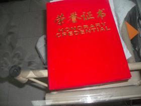 荣誉证书一张:【红色锦缎,漂亮】