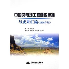 中国风电场工程建设标准与成果汇编:2009年版
