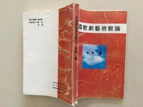 中国歌剧艺术散论 韦明签赠