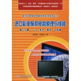进口彩电保护电路原理与维修(第2分册 ):LG、东芝、索尼、飞利浦