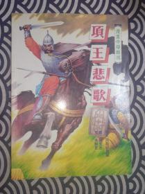 漫画中华群英:项王悲歌