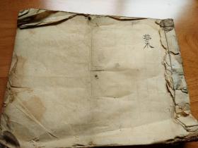 线装书; 老账本 [手抄.论卦例之非.地理.落脉.龙力孤单.龙脉方位等]