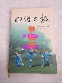 四维太极:拳扇剑——薛安日,罗媛编著