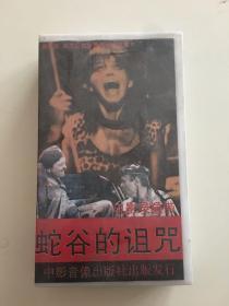 清风堂录像带系列 蛇谷的诅咒 中影音像
