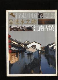 行走中国——品读水之韵 江南古镇