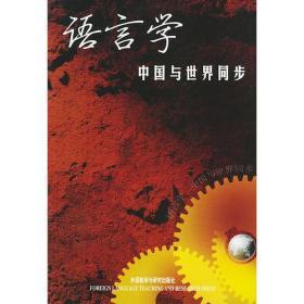 语言学 中国与世界同步