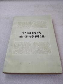 《中国历代女子诗词选》新华出版社 1983年1版1印