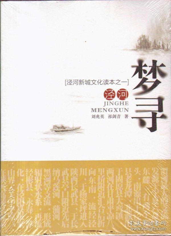 涇河新城文化讀本之一:涇河尋夢