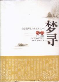 泾河新城文化读本之一:泾河寻梦