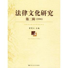 法律文化研究(第2辑)(2006)