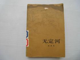 旧书 《无定河》延泽民著 1983年一版一印 A5-12