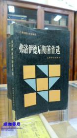 弗洛伊德后期著作选-上海译文出版社 1986年一版一印