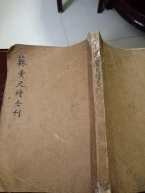 苏黄尺牍合刊(民国老版本,苏东坡、黄山谷尺牍)稀有本