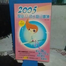 射手座:2005星座12色水晶记事簿