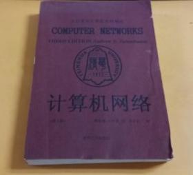 世界著名计算机教材精选:计算机网络(第3版)